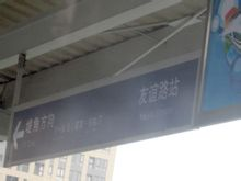 Friendship Road Station: Wuhan Youyi Road Station